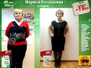 Результат Бондарева Марина