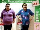 Результат Валентины Кожуховской